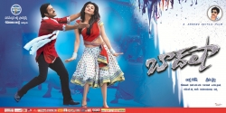 badshah-movie-latest-wallpapers-112